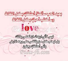 بالصور رسائل حب رومانسية 2019 اجمل رسائل الحب والرومانسية قصيرة للعشاق , اجمل رسائل للعشاق 1827 2