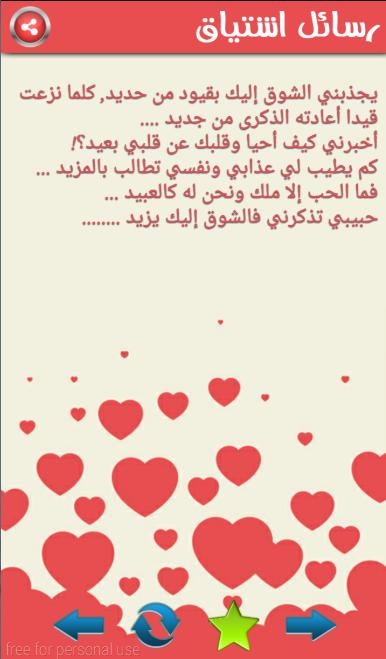 بالصور رسائل حب رومانسية 2019 اجمل رسائل الحب والرومانسية قصيرة للعشاق , اجمل رسائل للعشاق 1827