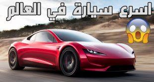 اسرع سيارة في العالم , للعام الجديد 2019