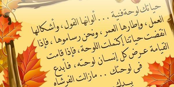 بالصور كلمات تقال في الصباح للحبيب , بمناسبة عيد الاضحي 1860 1