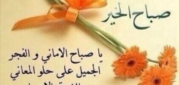 صور كلمات تقال في الصباح للحبيب , بمناسبة عيد الاضحي