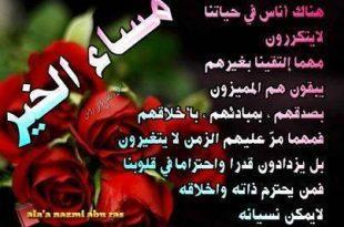 صوره تويتر مساء الخير , اجمل مقطع من الشعر لمساء الخير