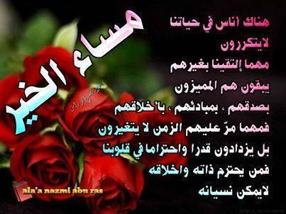 تويتر مساء الخير اجمل مقطع من الشعر لمساء الخير قلوب فتيات