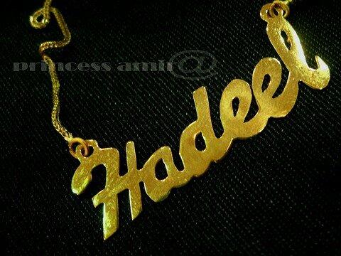 صور صور اسم هديل , اجمل الصور المزخرفة والرائعة لاسم هديل