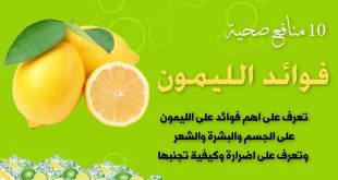 صوره فوائد الليمون , المدهشة والعظيمة للجسم