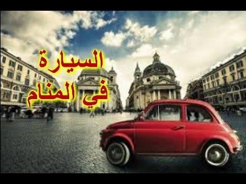 بالصور السيارة في المنام , تفسير حلم السيارة في المنام 1947 1