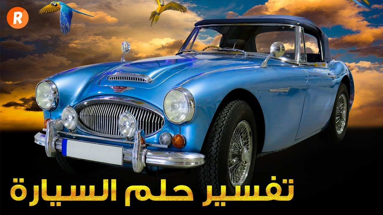 بالصور السيارة في المنام , تفسير حلم السيارة في المنام 1947