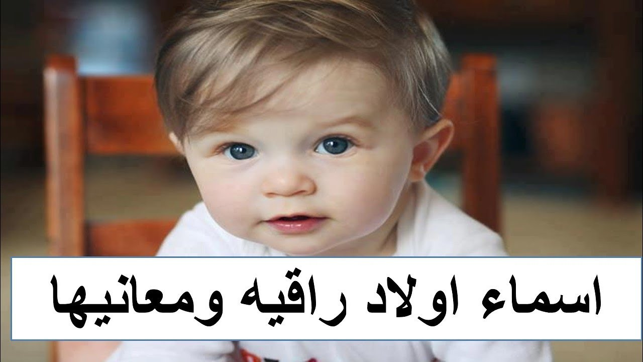 صورة اسماء اولاد تركية , مسلمة ومعانيها