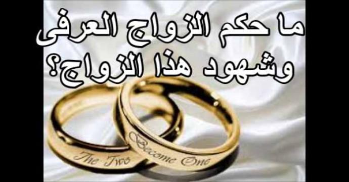 حكم زواج المسيار في الاسلام - Atomussekkai.blogspot.com