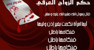 صوره حكم الزواج العرفي , في الاسلام حلال ام حرام