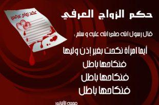 صورة حكم الزواج العرفي , في الاسلام حلال ام حرام