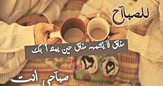 صورة كلام عن صباح الخير , للحبيب الغالي المسافر