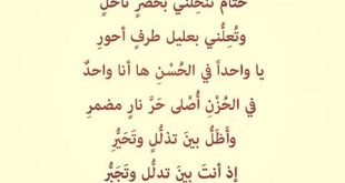 صوره قصائد غزل فاحش , اروع واجمل قصائد الغزل الفاحش
