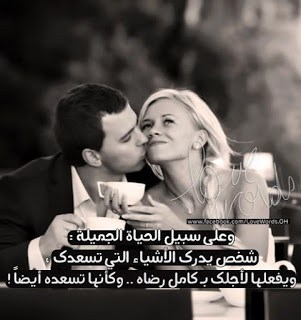 بالصور صور رومانسيه وحب , وشوق وعبارات رائعة عن جمال الحب والحظ في الحب 2003 8