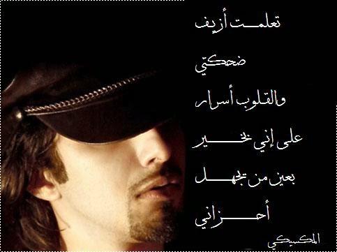بالصور كلام من قلب حزين , كلام حزين جدا انجرح منه الحجر والقلب 2011 11