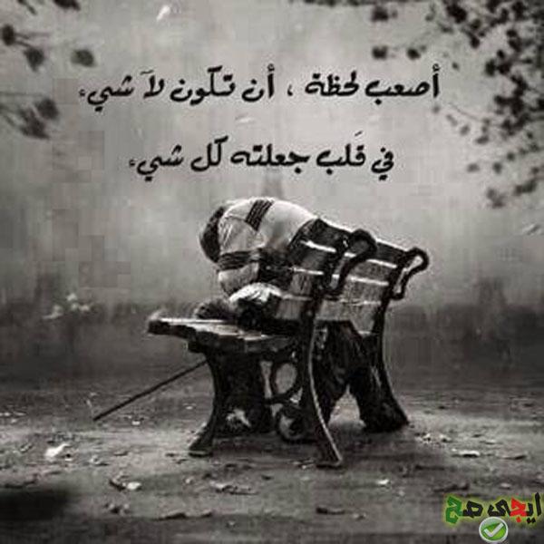 بالصور كلام من قلب حزين , كلام حزين جدا انجرح منه الحجر والقلب 2011 14