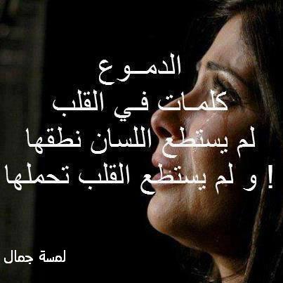 بالصور كلام من قلب حزين , كلام حزين جدا انجرح منه الحجر والقلب 2011 3