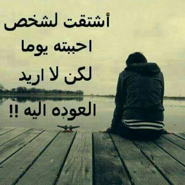 بالصور كلام من قلب حزين , كلام حزين جدا انجرح منه الحجر والقلب 2011 8