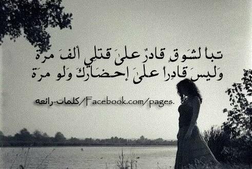 بالصور كلام من قلب حزين , كلام حزين جدا انجرح منه الحجر والقلب 2011 9