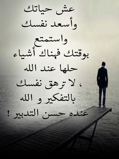 بالصور كلام من قلب حزين , كلام حزين جدا انجرح منه الحجر والقلب 2011