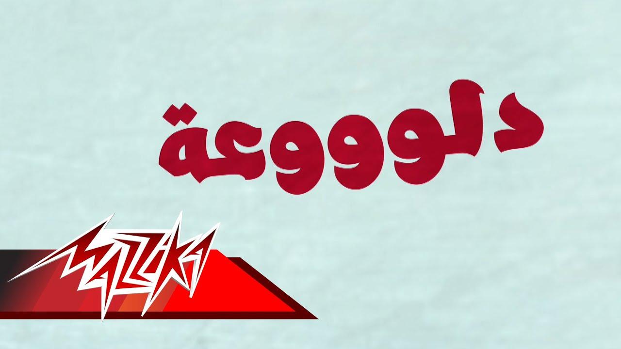 صوره دلوعة حبيبي , دلوعة محمد قماح