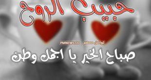 صوره صور صباح الخير للحبيب , الغالي العزيز والوفي