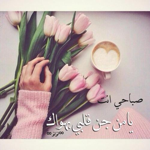 بالصور صور صباح الخير للحبيب , الغالي العزيز والوفي 2021 6