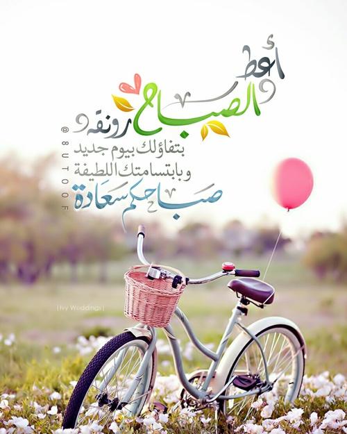 بالصور صور صباح الخير للحبيب , الغالي العزيز والوفي 2021 7
