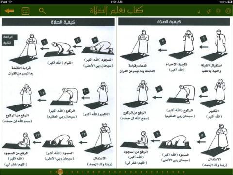 بالصور طريقة الصلاة الصحيحة بالصور , علم ابنائك واهلك واحبابك الطريقة الصحيحة لصلاة