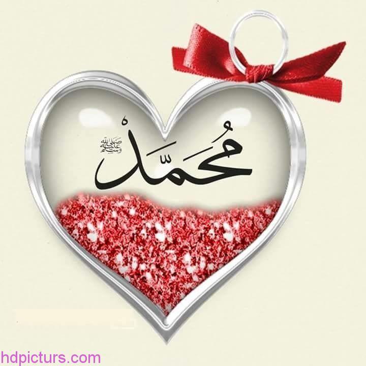 صوره صور اسم محمد , اجمل الصور الرائعة المميزة لاسم محمد