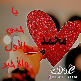 بالصور صور اسم محمد , اجمل الصور الرائعة المميزة لاسم محمد 2041 4