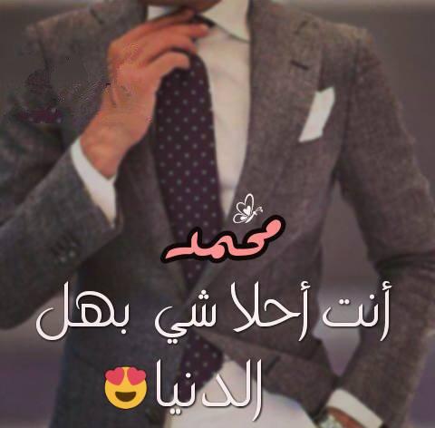 بالصور صور اسم محمد , اجمل الصور الرائعة المميزة لاسم محمد 2041 5