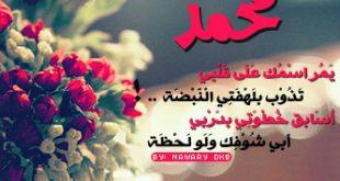 صور صور اسم محمد , اجمل الصور الرائعة المميزة لاسم محمد