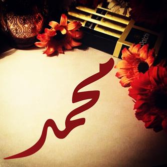 بالصور صور اسم محمد , اجمل الصور الرائعة المميزة لاسم محمد 2041