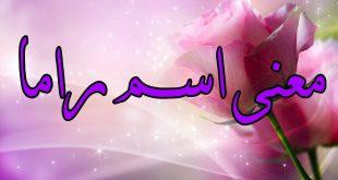 معنى اسم راما , وصفات حاملي الاسم