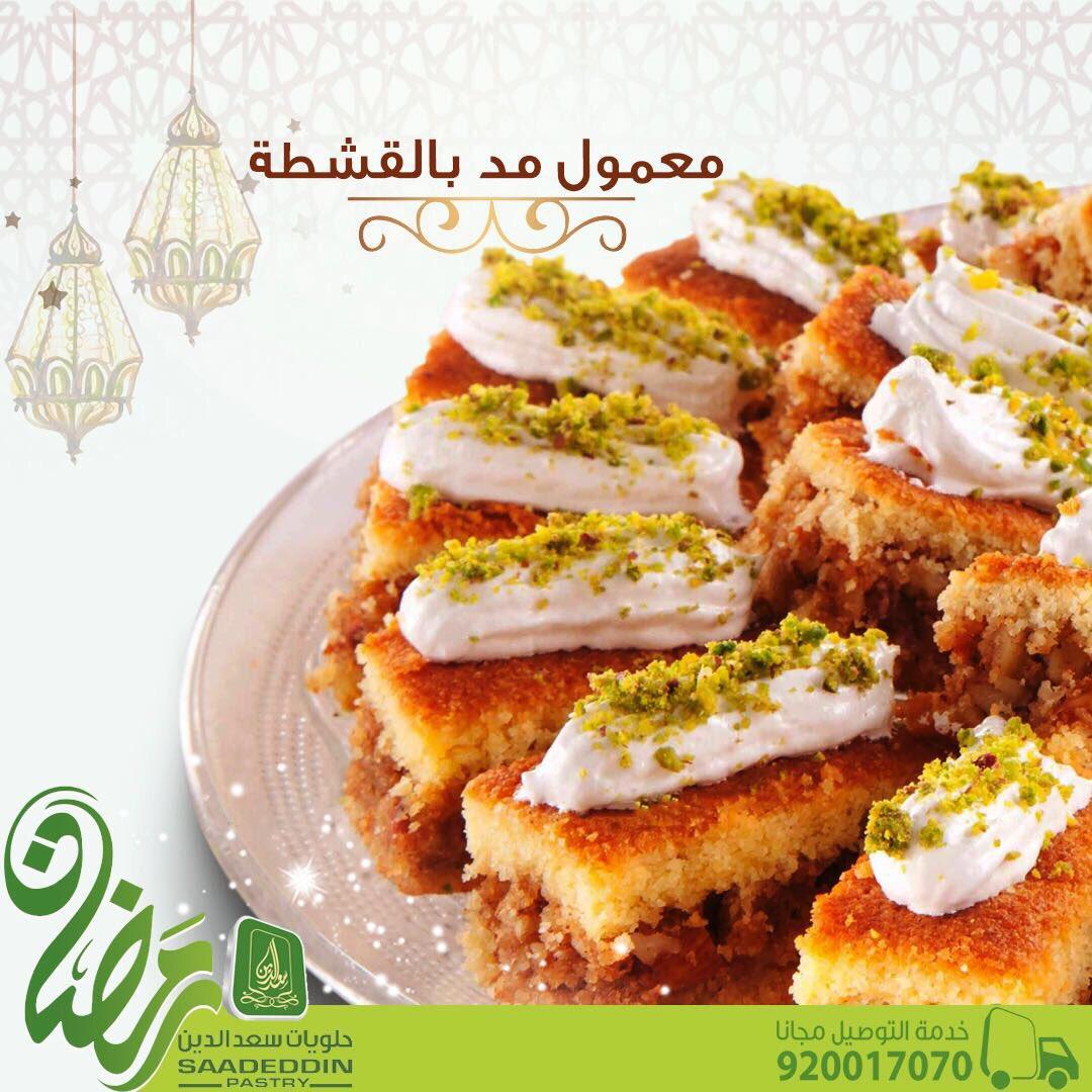 بالصور حلويات سعد الدين , اجمل الحلوي وافضل العروض للحلوي 2074 10
