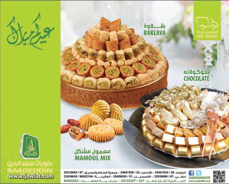 بالصور حلويات سعد الدين , اجمل الحلوي وافضل العروض للحلوي 2074 3