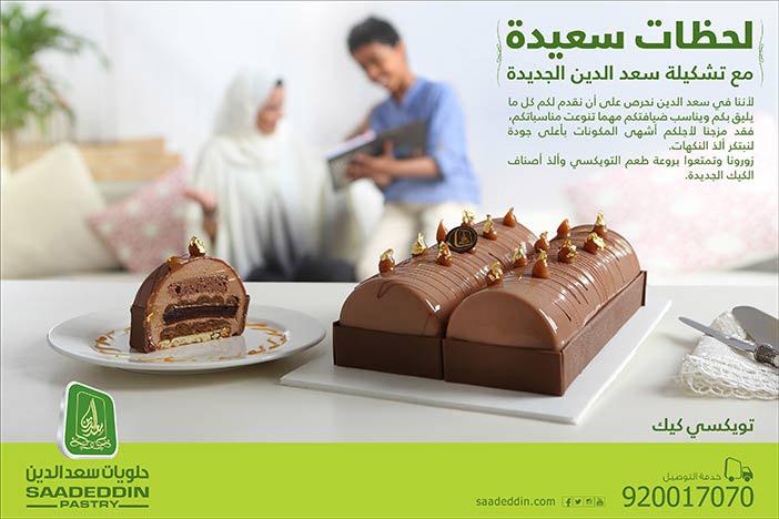 بالصور حلويات سعد الدين , اجمل الحلوي وافضل العروض للحلوي 2074 6