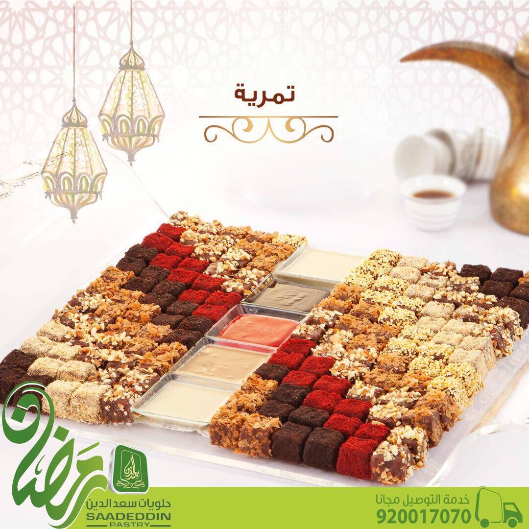 بالصور حلويات سعد الدين , اجمل الحلوي وافضل العروض للحلوي 2074 9