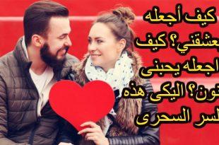 بالصور كيف اجعل حبيبي يحبني , ولايستغني عني ولايري غيري 2077 3 310x205