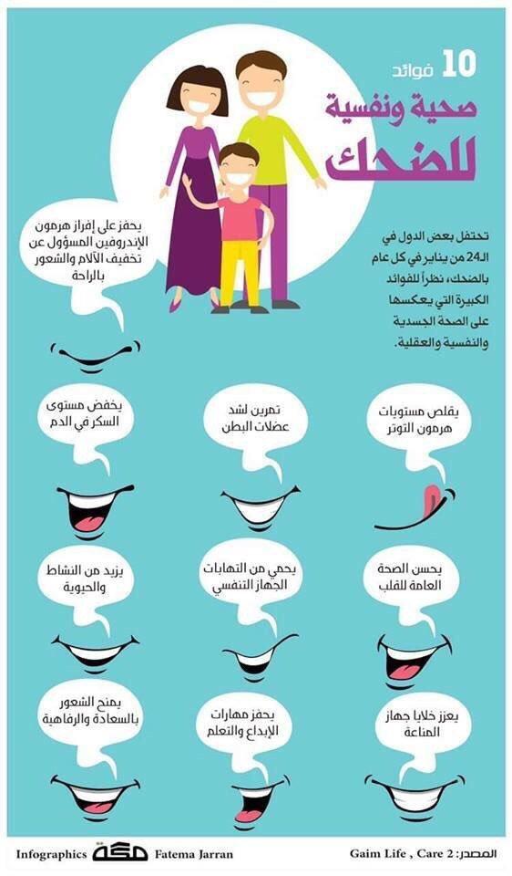 صوره فوائد الضحك , اكتشفي كيف يؤثر الضحك علي صحتك