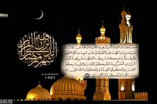 صورة اخر يوم رمضان 2019 , موعد اخر يوم في رمضان وموعد العيد