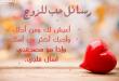 بالصور رسائل الحب قصيرة , اجمل واروع الكلمات حب وغرام للحبيب 2121 1 110x75