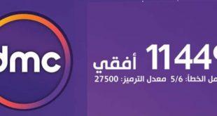 صوره تردد قناة dmc , تردد قناة دي ام سي الجديد 2018