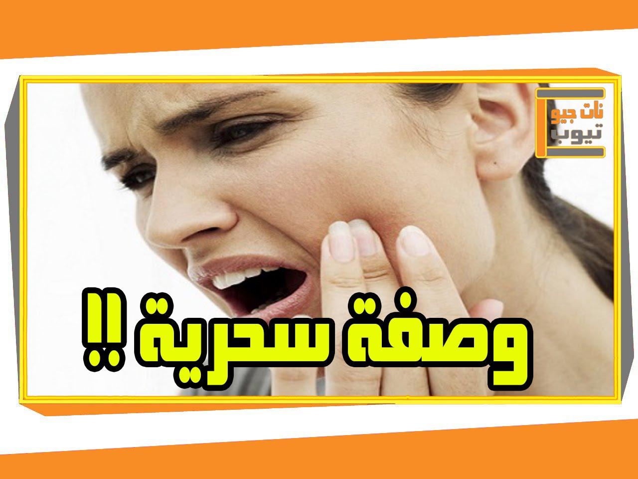 صوره تسكين الم الاسنان , وصفة معجزة لتخفيف الام الاسنان