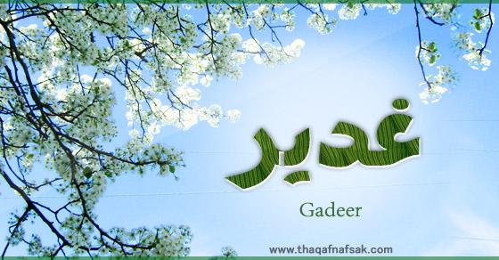 صوره معنى اسم غدير , وصفات حاملي الاسم