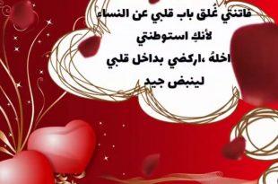 صورة مسجات حب وغرام , عبارات غرام للزوج