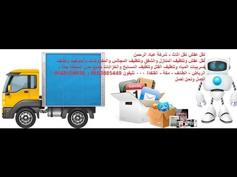 بالصور شركة نقل اثاث بالرياض , سهولة وفك وتركيب سريع 3871 5