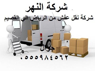 بالصور شركة نقل اثاث بالرياض , سهولة وفك وتركيب سريع 3871 7