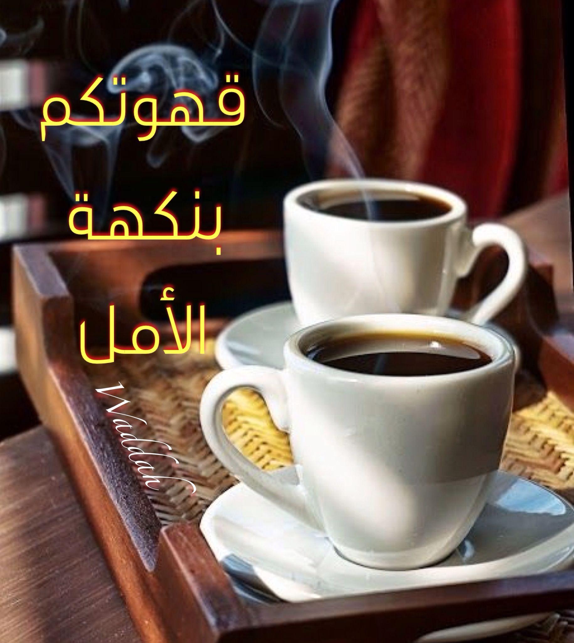 بالصور احلى صباح الخير , احلي صباح مع احلي فنجان قهوة 3873 1